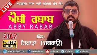 ਐਬੀ ਰਬਾਬ ● ABBY RABAB ● LIVE at MELA TIHARA - 2017 ● NEW LATEST THIS WEEK ● HD ●