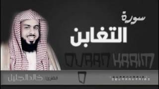 سورة التغابن للشيخ خالد الجليل من ليالي رمضان 1437 جودة عالية
