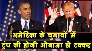 Barack Obama की Election में हो रही Entry, चुनाव अभियान में ट्रंप को देंगे चुनौती