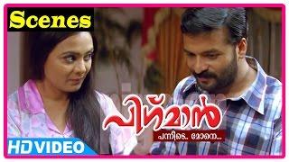 Pigman Malayalam Movie | Scenes | Reena Basheer falls for Jayasurya | Ramya Nambeesan