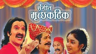 Sangeet Mrichakatik - Latest Full Marathi Natak 2015 | Mohan Joshi, Jayant Sawarkar
