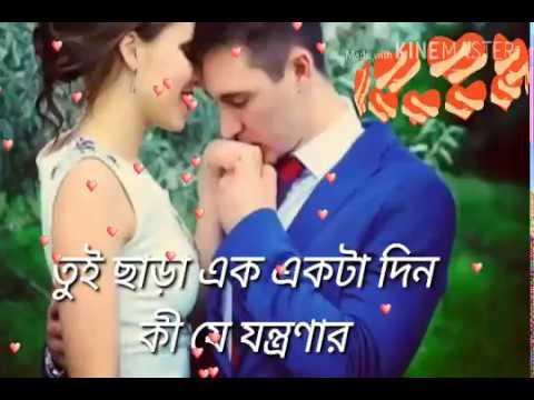 Tui chara ek ekta din (ft. IMRAN MAHAMUD) | WhatsApp Loving Status