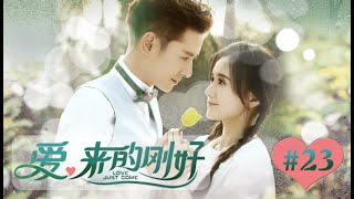 Love, Just Come EP23 Chinese Drama 【Eng Sub】| NewTV Drama
