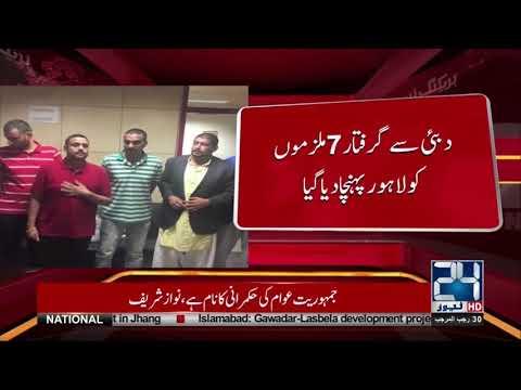 Xxx Mp4 7 Pakistani Suspects Arrested In Dubai Through Interpol 3gp Sex
