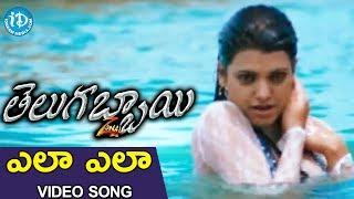 Yela Yela Song - Telugabbai Movie Songs - Tanish - Remya Nambeeshan - Tashu Kaushik