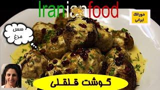 گوشت قلقلی با سس خردلی- روش خوشمزه و سرخ کردن گوشت قلقلی | Meatball