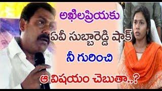 అఖిల ప్రియకు ఏవీ సుబ్బారెడ్డి షాక్ | Bhuma Family Supporters Against Akhila Priya | Janahitam TV