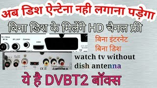 DVBT2 Set Top Box Technology || Watch Television free Without Dish Antenna ||