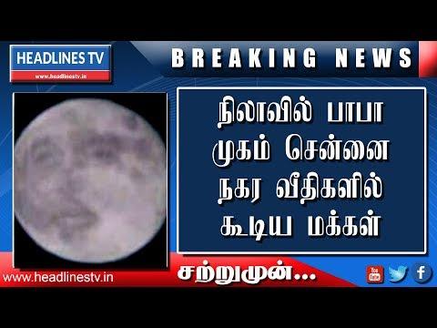 Xxx Mp4 நிலாவில் பாபா முகம் சென்னை நகர வீதிகளில் கூடிய மக்கள் News Today Tamilnadu Trending News Today 3gp Sex