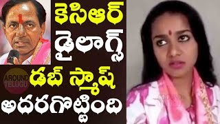 కేసీఆర్ డైలాగ్స్...బాగా చెప్పింది....Telangana CM KCR Dubsmash By Girls ..Telugu Videos