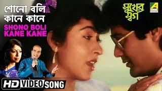 Shono Boli Kane Kane | Sukher Swarga | Bengali Movie Song | Suresh Wadkar, Kavita Krishnamurthy