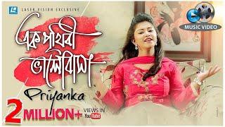 Ek Prithibi Valobasha   Priyanka   HD Music Video   Laser Vision   Eid Exclusive  2018   Khan Mahi