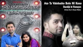 Ato ta Valobasho Bolo Ni Keno Sharalipi & Humayun ft Nasif oni ahp house