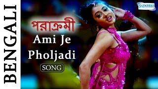 Ami Je Pholjadi - Superhit Bengali Song -  Parakrami - Partho | Rali Nandi | Aprajita Mohanty
