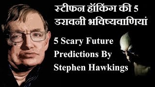 स्टीफन हॉकिंग की 5 डरावनी भविष्यवाणियां | 5 Scary Future Predictions By Stephen Hawking (In Hindi)