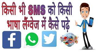 English wale SMS ko Hindi me kaise Kare इंग्लिश का SMS हिंदी में कैसे करे[By-Technical ikrar]
