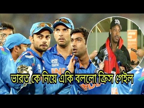 ভারতের ভরাডুবি হবে চ্যাম্পিয়নস ট্রফিতে-------ক্রিস গেইল। কে কে একমত??? 8th Champions Trophy 2017.