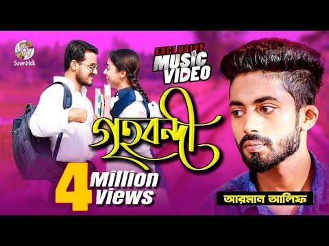 Xxx Mp4 Grihobondi Arman Alif গৃহবন্দী Bangla New Song 2018 Official Music Video 3gp Sex