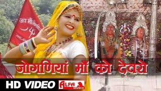 Joganiya Maa Ko Devro Marwadi Video Song HD | Alfa Music & Films