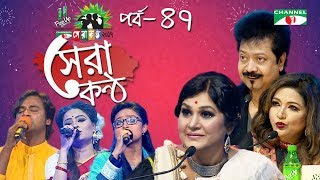 Shera Kontho 2017 | সেরা কণ্ঠ ২০১৭ | Episode 47 । Channel i TV