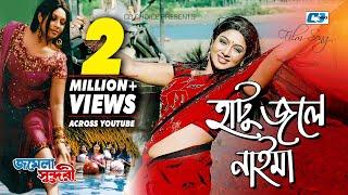Hatu Jole Naima   Momtaz   Ferdous   Shabnur   Jomela Sundori   Bangla Movie Song   HD