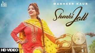Shonki Jatt (Full HD)||Manheer Kaur ||New Punjabi Songs 2017||Latest Punjabi Songs 2017