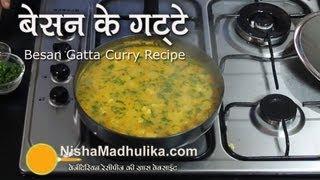 Besan ke Gatte Recipe -  Gatta curry recipe - Rajasthani gatta curry