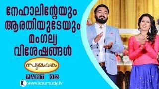 Nehal weds Arathy | Christian Wedding Highlights | Part 02 | Swayamvaram
