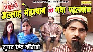 Shekh Chilli सुपरहिट कॉमेडी  - अल्लाह  मेहरबान तो  गधा पहलवान ||  Hariram Toofan | Haryanvi Comedy