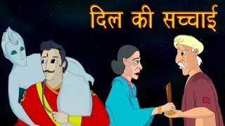 Vikram Aur Betaal Ki Kahaniya | दिल की अच्छाई | The Goodness of Heart | Kids Hindi Story