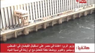 الحياة اليوم - وزير الري | بشاير فيضان النيل هذا العام بدات في الوصول بشكل كبير وأعلنا حالة الطواريء