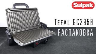 Гриль Tefal GC2050 распаковка (www.sulpak.kz)