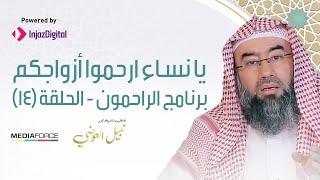 يا نساء ارحموا أزواجكم #الراحمون حلقة 14 الشيخ نبيل العوضي