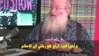 إسلام القس و العالم الأمريكي د جيرالد ديركس و الحاصل على الماجستير فى اللاهوت من جامعة هارفارد