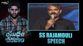 SS Rajamouli Speech at Yuddham Sharanam Audio & Trailer Launch | Chay Akkineni