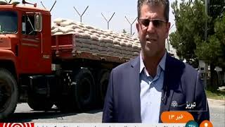 Iran Soufian Cement co. Cement manufacturer, Tabriz county توليد سيمان شهرستان تبريز ايران
