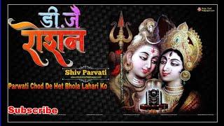 Parvati Chod De Het Bhola Lahari Ko New Dj Song 2018(Hemraj Saini) Compition Dance Mix_Dj Roshan