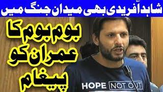 Shahid Khan Afridi Angry On Ayesha Gulalai - Headlines and Bulletin - 09:00 PM - 4 Aug 2017