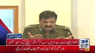 02 AM Headlines Lahore News HD – 16 October 2018