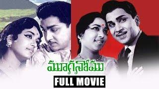 Mooga Nomu - Telugu Full Lenght Movie - Akkineni Nageswar Rao(ANR) , Jamuna,S V R