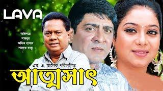 Attoshat | আত্মসাৎ | Shabnur, Amit Hasan, Lima, Razib | Bangla Full Movie