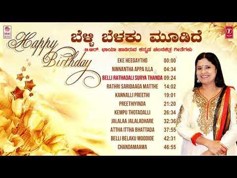 Xxx Mp4 B R Chaya Kannada Film Songs Jukebox HappyBirthdayBRChaya Belli Belaku Moodide 3gp Sex
