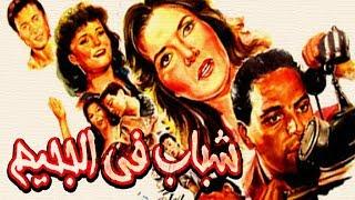 Shabab Fi Elgahem Movie - فيلم شباب فى الجحيم