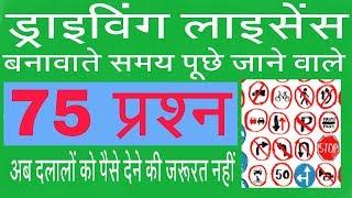Question for driving licence in Hindi ,ड्राइविंग लाइसेंस बनावाते समय पूछे जाने वाले प्रश्न उत्तर