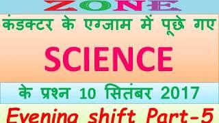 कंडक्टर के एग्जाम में पूछे गए SCIENCE EVENING SHIFT 10 9 2017 PART 5