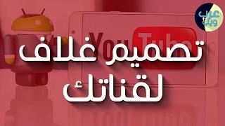 تصميم غلاف  لقناتك على اليوتيوب وحل مشكل المقاسات عن طريق الأندرويد