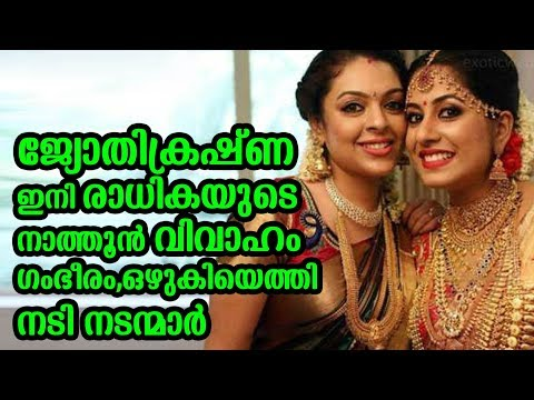 Xxx Mp4 ജ്യോതികൃഷ്ണ ഇനി രാധികയുടെ നാത്തൂൻ വിവാഹം ഗംഭിരം Actress Jyothi Krishna Wedding Highlights 3gp Sex
