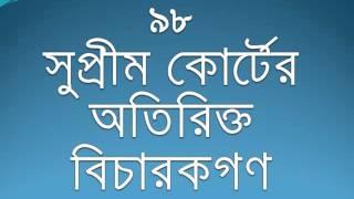 বাংলাদেশ সংবিধান I Constitution of Bangladesh I 2016