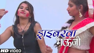 JAY YADAV BABU - DRIVERWA BHAUJI |Latest Bhojpuri HOLI Hot Video Song 2017| PATANJALI KE RANG