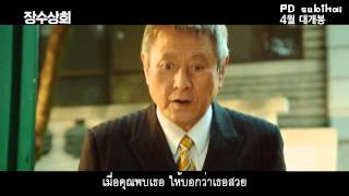 [THAISUB] The Last First love | 장수상회(Jang Soo Shop